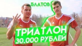 ТРИАТЛОН НА 30000 РУБЛЕЙ | vs ВИТЯ БЛАТОВ