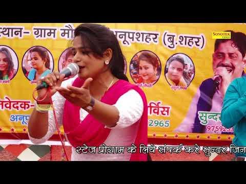 Patre Uapr Pair Dharn,Sunder Jinai , Anuradha Sharma ,Mojpur Anupsahar Ragni  ,Haryanvi Ragni