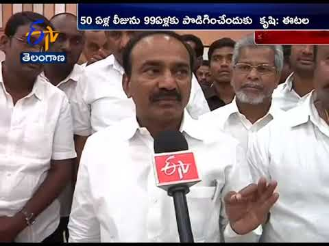 Hyderabad Exhibition Society Lease Will Continue   Minister Etela
