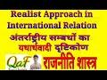 Realist Approach in International Relation यथार्थवादी दृष्टिकोण