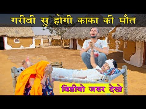 """""""गरीबी सु होगी काका कि मौत"""" Jordar Rajasthani Haryanvi Comedy Video Heart Touching फूल्या काका"""