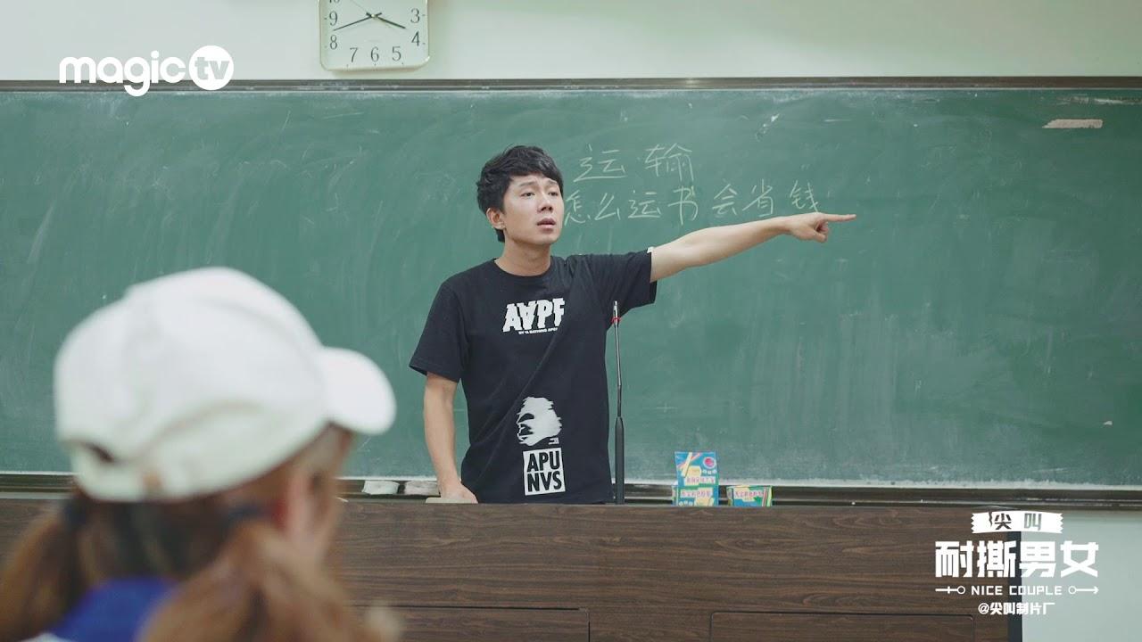 【耐撕男女】坑学生:听说,这位老师的课从来没人敢开小差……