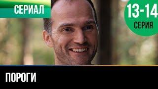 ▶️ Пороги 13 и 14 серия - Мелодрама | Фильмы и сериалы - Русские мелодрамы