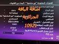 اضافة الباقة الجزائرية الى اجهزة bein sport