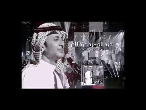 Abdul Majeed Abdullah ... Dubai 2014 - Promo | عبد المجيد عبد الله ... حفلة دبي - برومو الألبوم