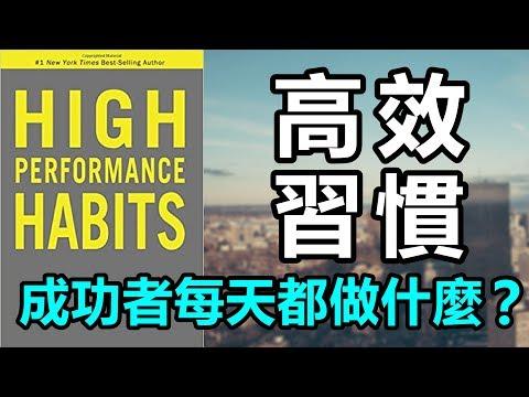 這本書花了我快1500元,內容完全超值!  《高效習慣》  閱讀無時差ep2  《High Performance Habits》  艾爾文