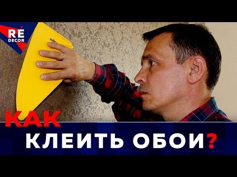 ОБОИ. Поклейка Первых Полотен На Стену.