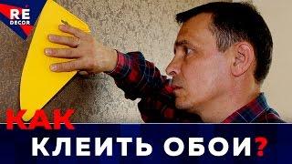 ОБОИ. Поклейка Первых Полотен На Стену.(, 2015-07-18T15:00:00.000Z)