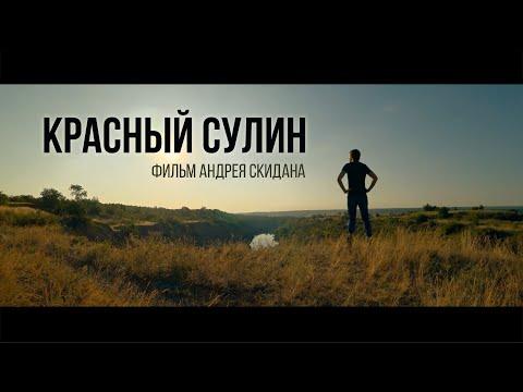 Красный Сулин || фильм Андрея Скидана