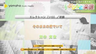 使用した楽譜はコチラ http://www.print-gakufu.com/score/detail/68927...