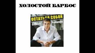 Сергей Рыбачёв - Холостой барбос