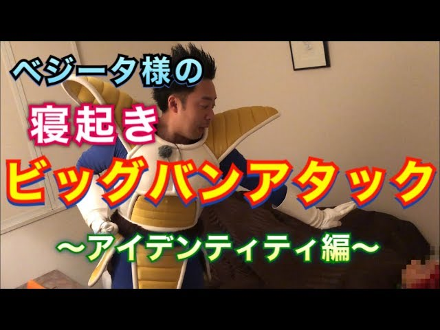 【R藤本】ベジータ様の寝起きビッグバンアタック ~アイデンティティ編~