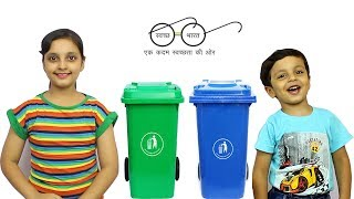 DUSTBIN - A Small Initiative !!! एक छोटी सी कोशिश I #SwachhBharat Aayu and Pihu Show