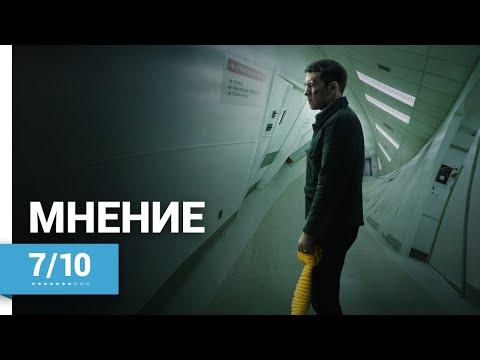ПЕРЕЛОМ (FRACTURED, 2019) ► Мнение о фильме