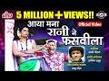 आया मना राणीने फसवीला | Aaya Mana Rani Ne Fasavila | Superhit Marathi Song | Official Video