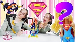 Соня і Поліна, а також Бэтгерл і Супергерл у челенджі ''Вгадай іграшку!''