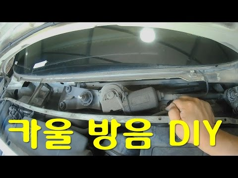 [DIYYOURCAR #24]카울방음 (HOW TO INSTALL NOIES DEADENER)