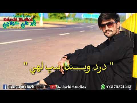Dard Wenda Sabh Lahi | Mumtaz Lashari Status | Sindhi Whatsapp Status @Kolachi Studios