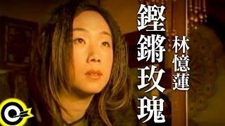 林憶蓮 Sandy Lam【鏗鏘玫瑰 Clang rose】Official Music Video thumbnail