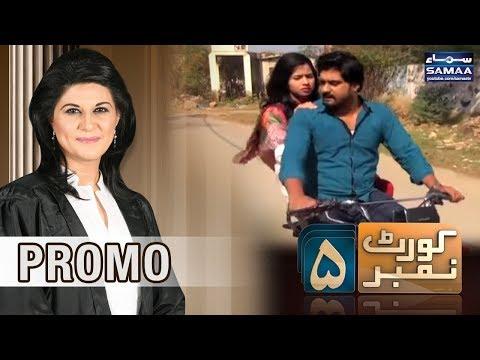 Mehboob Apke Qadmon Mein | Dhongi Baba | Court Number 5 | SAMAA TV | PROMO