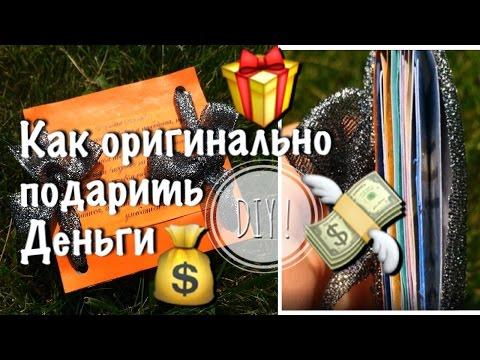 DIY ! Как оригинально подарить деньги? 💸💰 Подарок Подруге Своими Руками 🎁 By LK