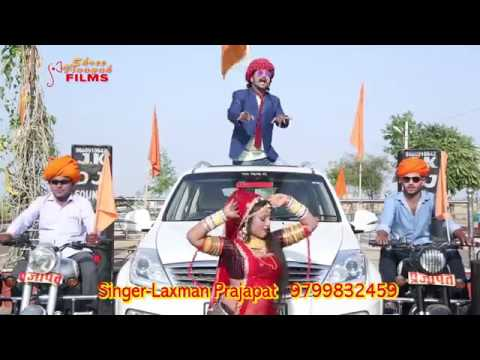 New prajapati marwadi hit song 2017 by lakshman prajapat