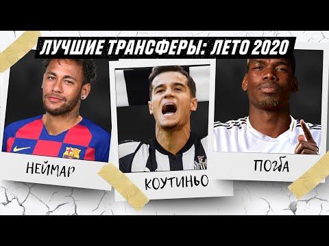 ЛУЧШИЕ ТРАНСФЕРЫ: ЛЕТО 2020!