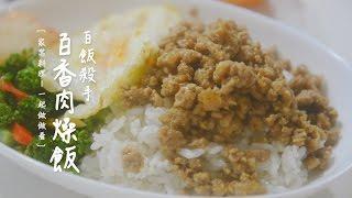 家常料理∣香噴噴古早味百香肉燥飯