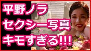 平野ノラ、入浴中のセクシーサービスショット写真がキモすぎる!. ご視聴...