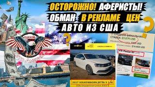 ОТКРОВЕННЫЙ ОБМАН в рекламе цен НА АВТО из США [ОТЗЫВЫ доставка авто из США под ключ 2021]