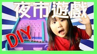 【DIY遊戲】巧拼做彈珠檯|夜市遊戲在家玩|親子DIY SisiTV思思TV