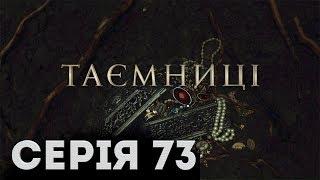 Таємниці (Серія 73)