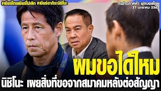 |ชายผู้บ้าคลั่งบอลไทย|:นิชิโนะเผยสิ่งที่ขอจากสมาคม,.เกาหลีชนะซาอุ,ค่าเหนื่อย ธีรศิลป์11ล้าน/เดือน