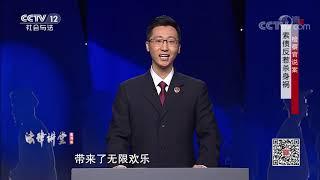 《法律讲堂(生活版)》 20200111 检察官说案·索债反惹杀身祸| CCTV社会与法