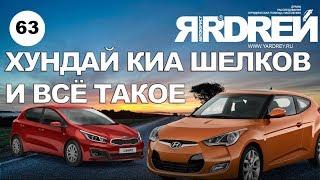 Киа Хундай Шелков И Всё Такое