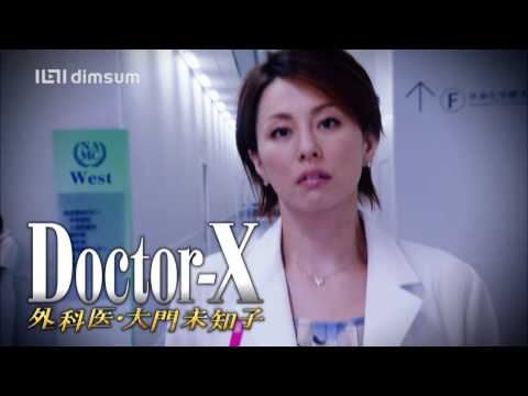 DOCTOR X 4 Official Trailer