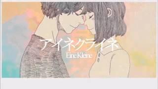 Gambar cover アイネクライネ (cover. Shannon)