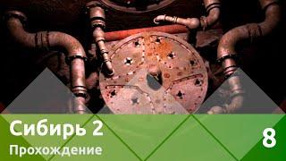 Прохождение Syberia II (Сибирь 2) — Часть 8: Угон поезда