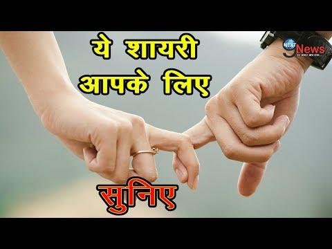 कैसे करें प्यार का इजहार, सुनिए ये शायरी… | Love Proposal Shayari