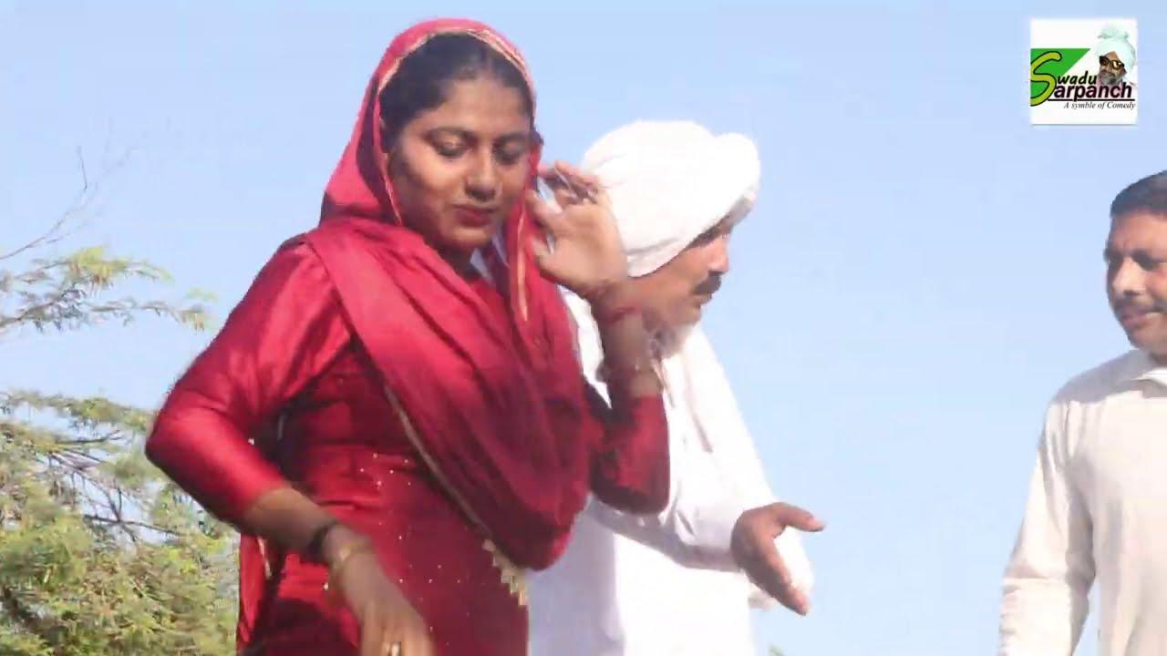 Sarpanch ki class Badi badmaas सरपंच की क्लास बड़ी बदमाश || (Swadu Sarpanch) || FULL COMEDY VIDEO ||