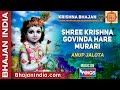 Download Krishna Bhajan - Shree Krishna Govind Hare Murari  - Anup Jalota - on Bhajan India MP3 song and Music Video