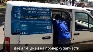 Авторазборка ZZ Service, бу запчасти для иномарок(, 2016-01-09T19:34:33.000Z)