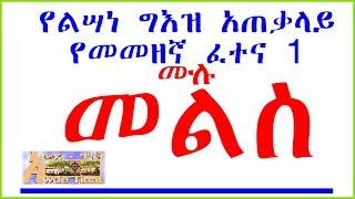 ኢትዮጵያዊ ቋንቋችሁን ተማሩ/Learn Your  Ethiopic part 12:የ50ው መመዘኛ ፈተና ጥያቄዎችና መልሶቻ /50 Questions&their Answers