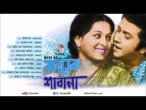 Old Film Song Collection - Best of Razzak, Shabana