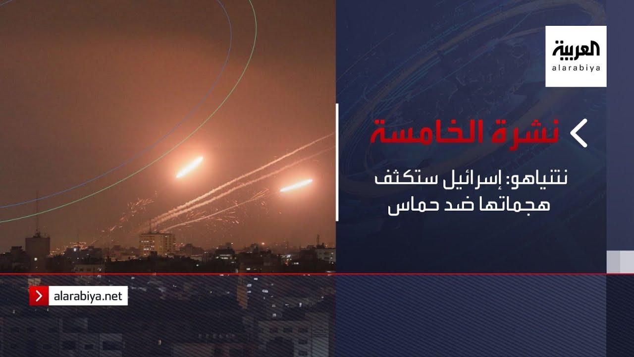 نشرة الخامسة | نتنياهو: إسرائيل ستكثف هجماتها ضد حماس  - نشر قبل 2 ساعة