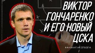 видео Гончаренко: ЦСКА - Манчестер Юнайтед.