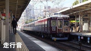 阪急5000系 走行音 5000F