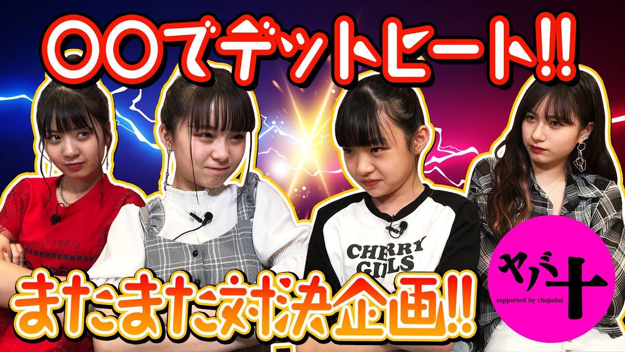 【検証】秒で漢字暗記!珍解答が・・・?ゆな/さくら/Hinata/坂本瑞帆