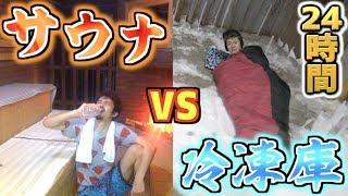 【24時間】サウナvs冷凍庫でどっちが長く生活出来るのか!?(極寒vs灼熱) thumbnail