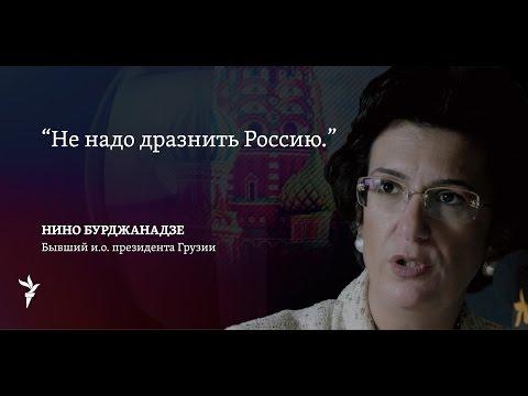 Нино Бурджанадзе: Не надо дразнить Россию